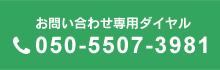 お問い合わせ専用ダイヤル 050-5507-3981